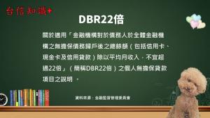 不可不知的DBR22倍-代書貸款